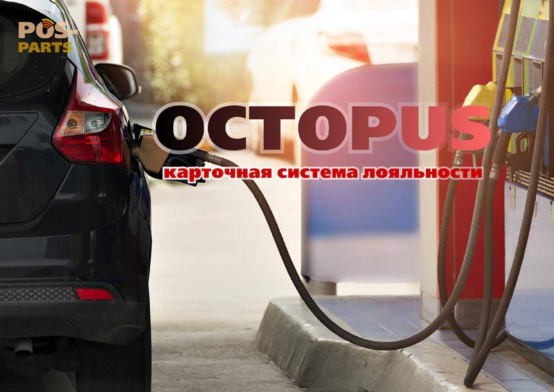 Система лояльності Octopus