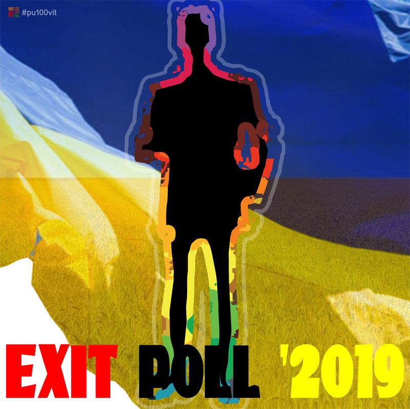 Екзит-пол 2019 (02)