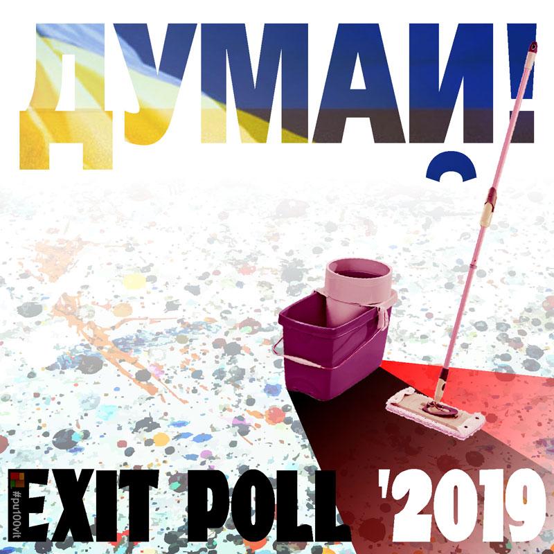 Екзит-пол 2019 (05)