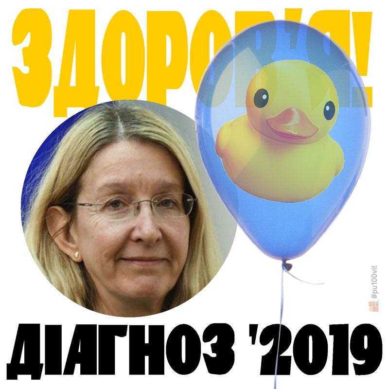 Екзит-пол 2019 (06)