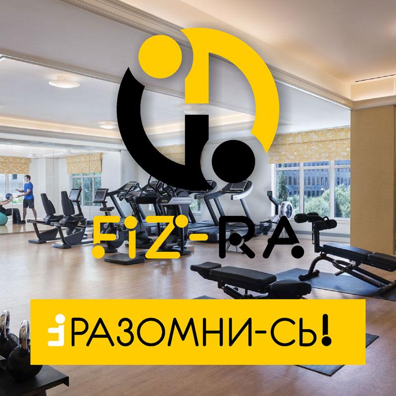 Фітнес-центр FIZ-RA